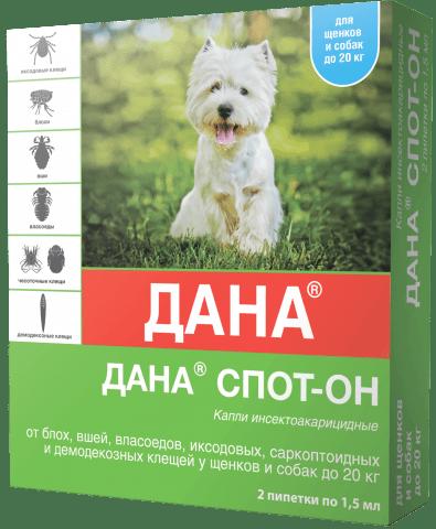 Дана Спот-Он для собак и щенков до 20 кг 2 пипетки