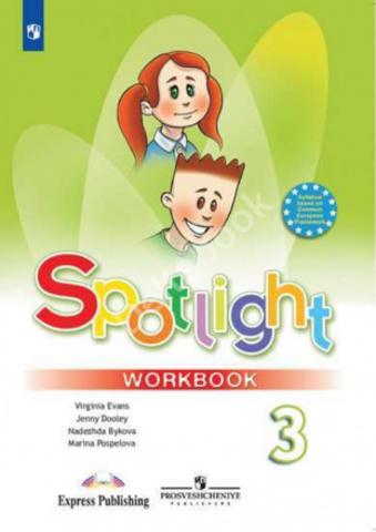 Spotlight 3 класс. Workbook. Английский в фокусе. Н.И. Быкова, Д. Дули, М.Д. Поспелова. Рабочая тетрадь