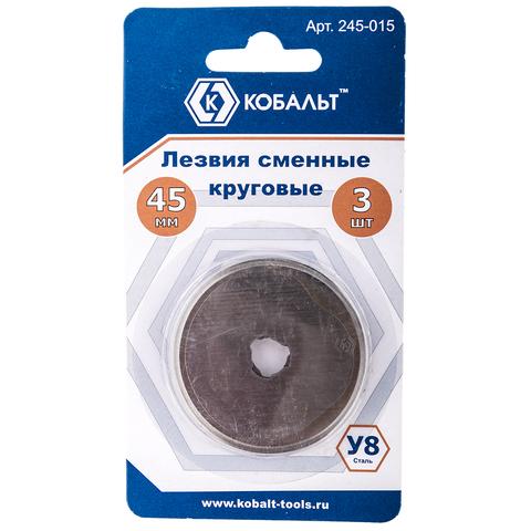 Лезвия сменные КОБАЛЬТ круговые 45 мм, сталь У8 (3 шт.) блистер (245-015)