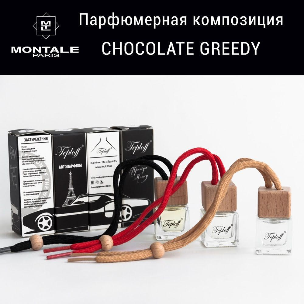 Автопарфюм Montale Chocolate Greedy 7  мл