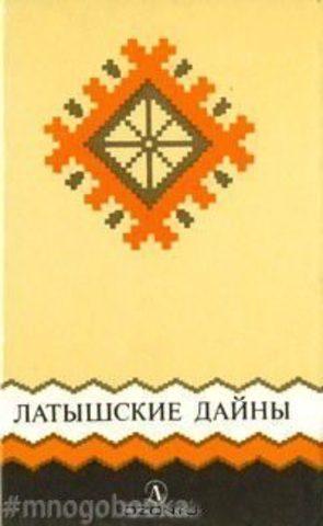 Латышские дайны