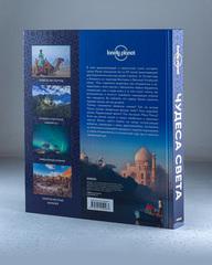 Книга «Чудеса света. 101 удивительная достопримечательность в рамках любого бюджета» из серии Lonely Planet, 368 стр.