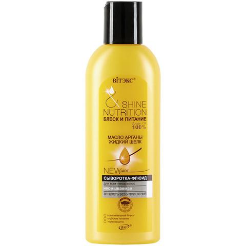 Сыворотка - флюид Масло арганы + жидкий шелк для всех типов волос несмываемая , 200 мл ( Блеск и питание )