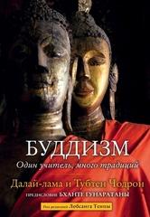 Буддизм. Один учитель, много традиций