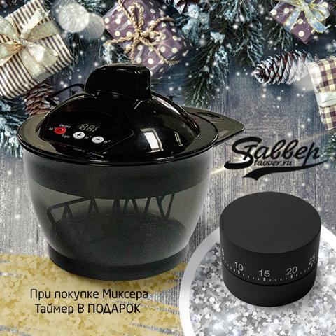 При покупке электрического миксера для красок Stavver в подарок механический таймер SOFT Touch
