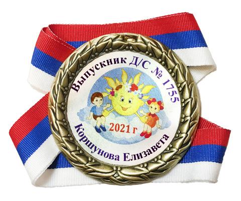Медаль индивидуальная выпускнику д/с с номером и именем (Солнышко)