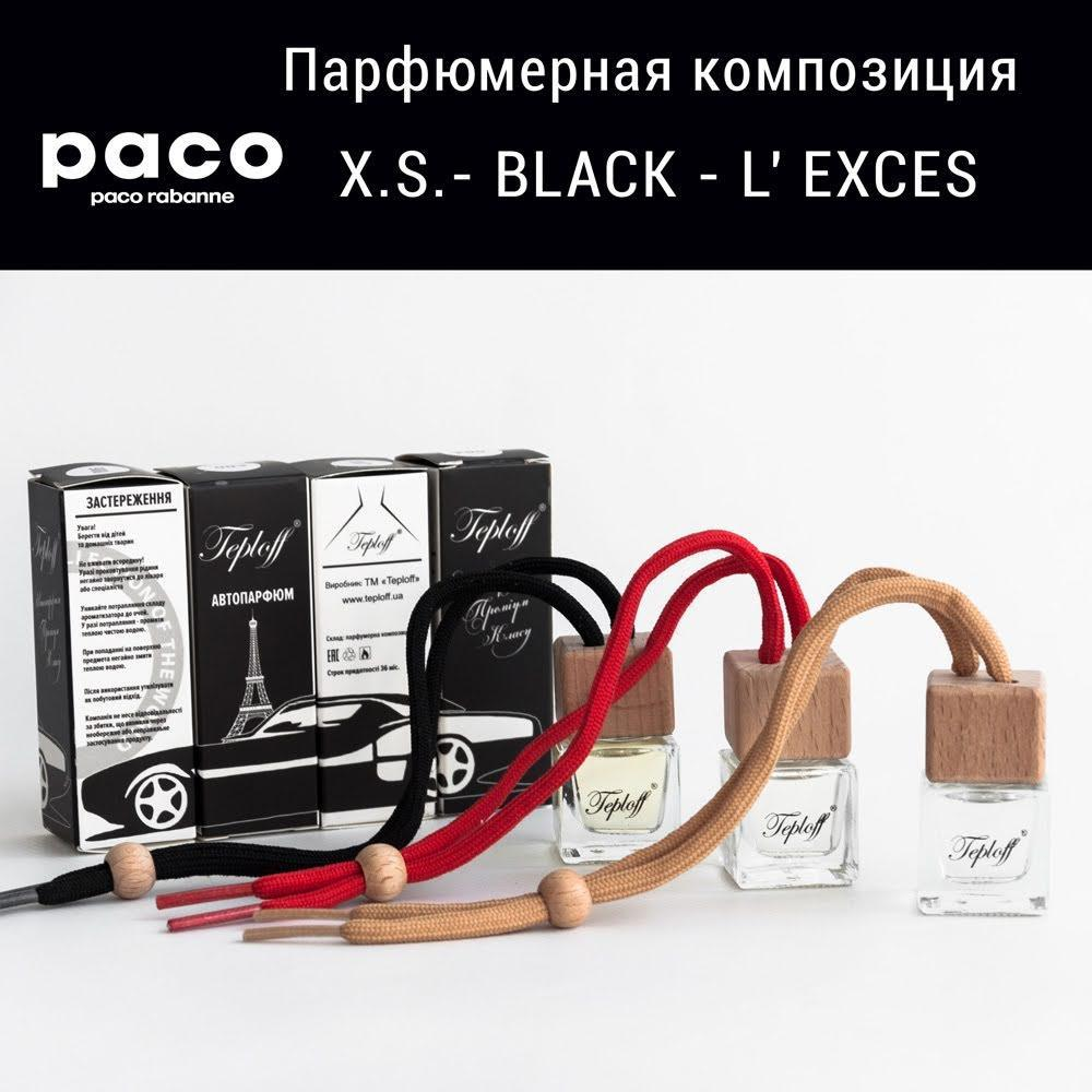 Автопарфюм Paco Rabanne X.S. - Black  - L' Exces 7  мл
