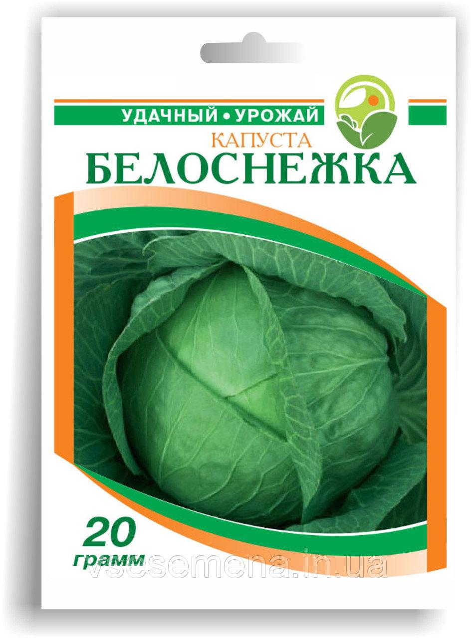 Семена капусты белокачанной 'Белоснежка' - 20 г.