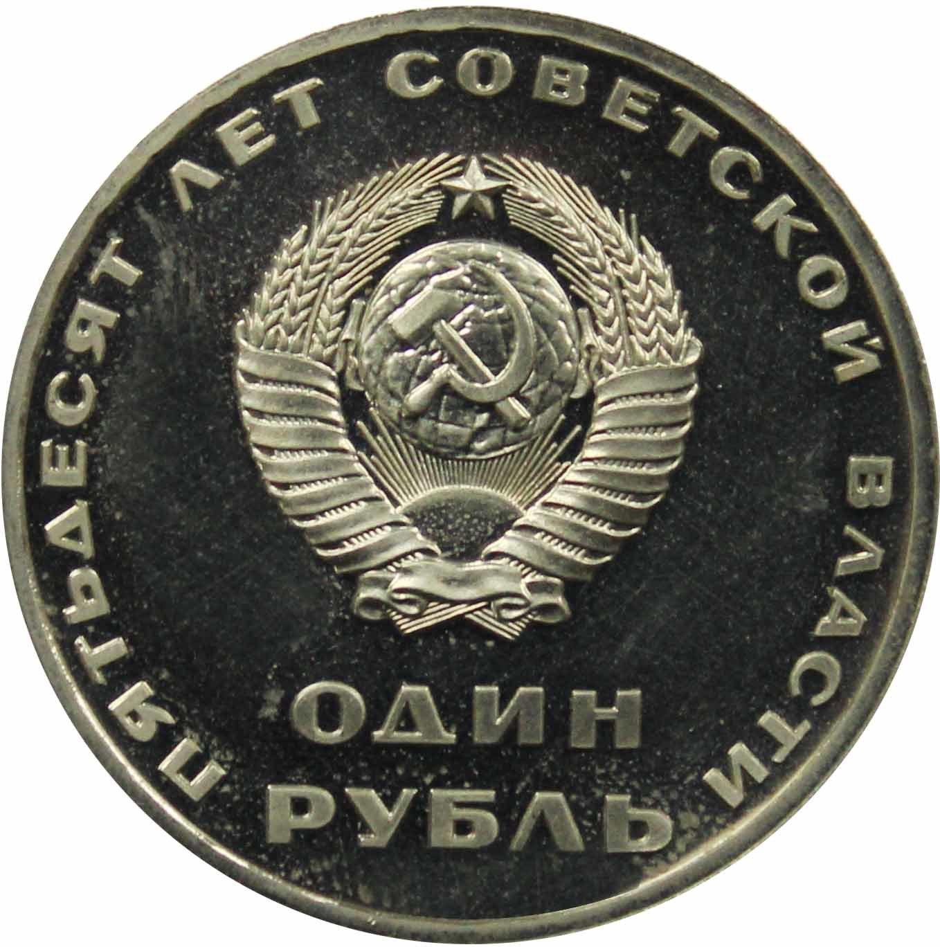 (Стародел PROOF) рубль 1967 год