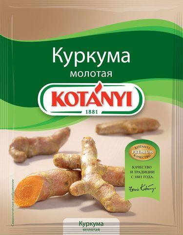 Куркума Kotanyi молотая 20г