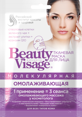 FITOкосметик Beauty Visage Маска для лица тканевая молекулярная