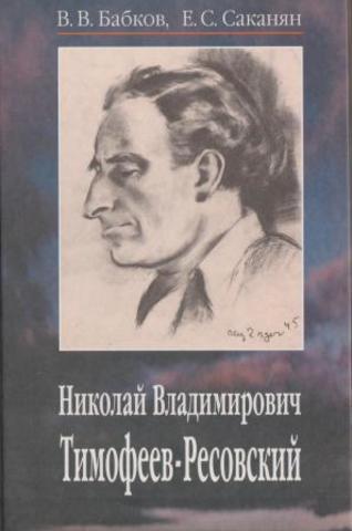Николай Владимирович Тимофеев-Ресовский