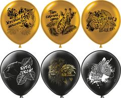 Шар 12'' С днем рождения! Сафари, 6 дизайнов 2ст  (25 шт./уп.) БиКей