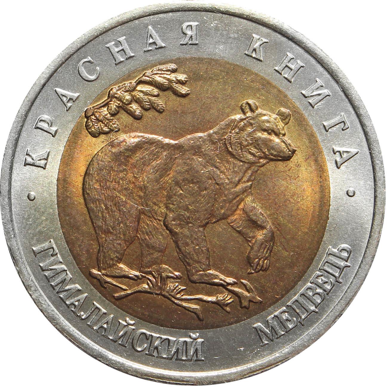 """50 рублей """"Гималайский медведь"""" 1993 год №1"""