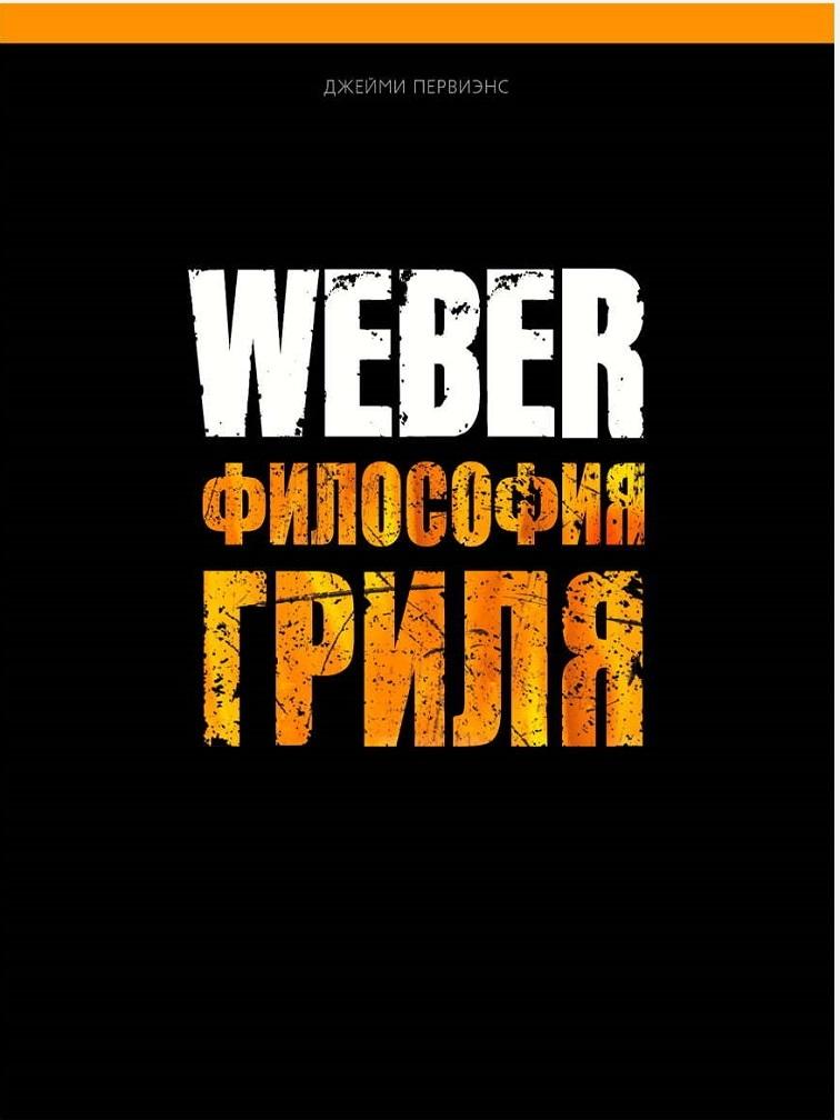Книга WEBER