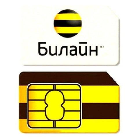 Сим-карта Безлимитный интернет Билайн - 1000 рублей в месяц без ограничения скорости