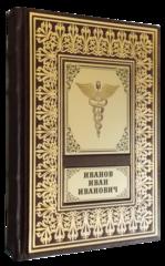 Кожаный ежедневник для врача