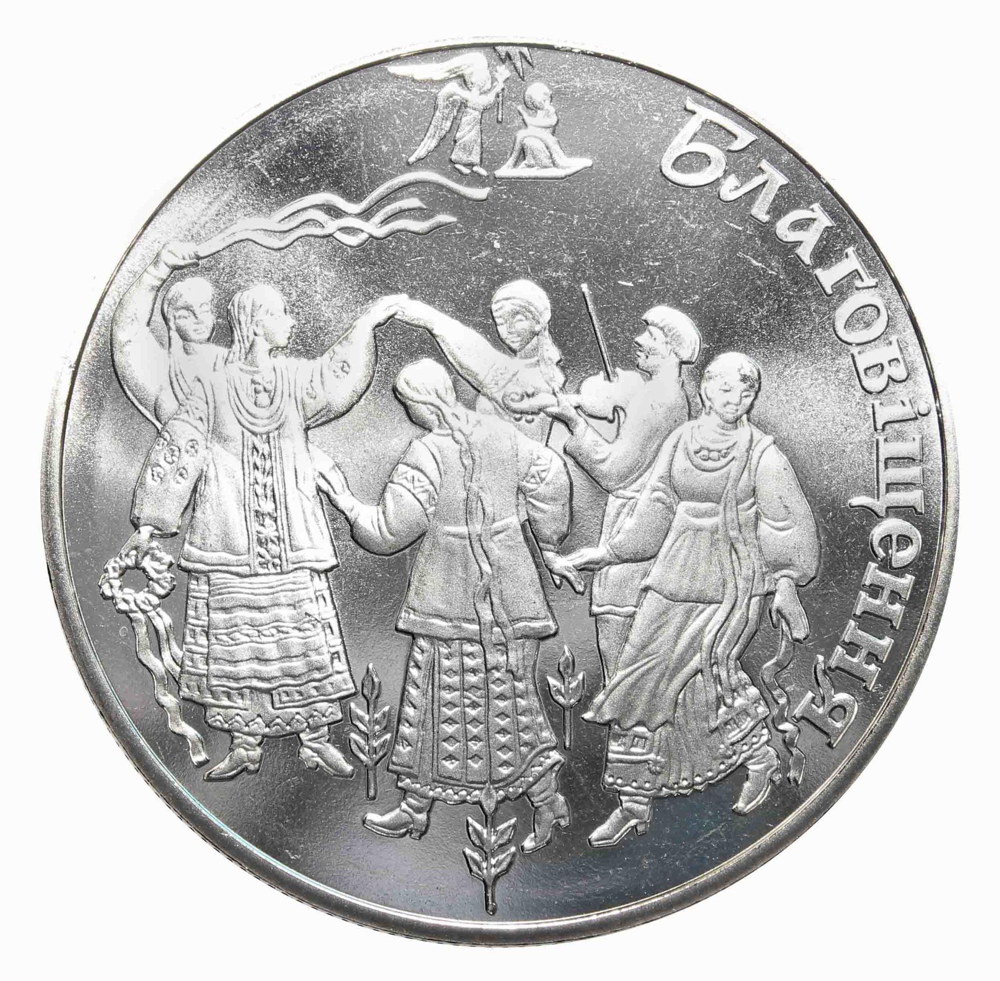 "5 гривен ""Благовещение"" 2008 год"