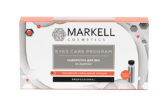 MRK EYES CARE PROGRAM СЫВОРОТКА ДЛЯ ВЕК 3D ЛИФТИНГ, 7шт*2 мл