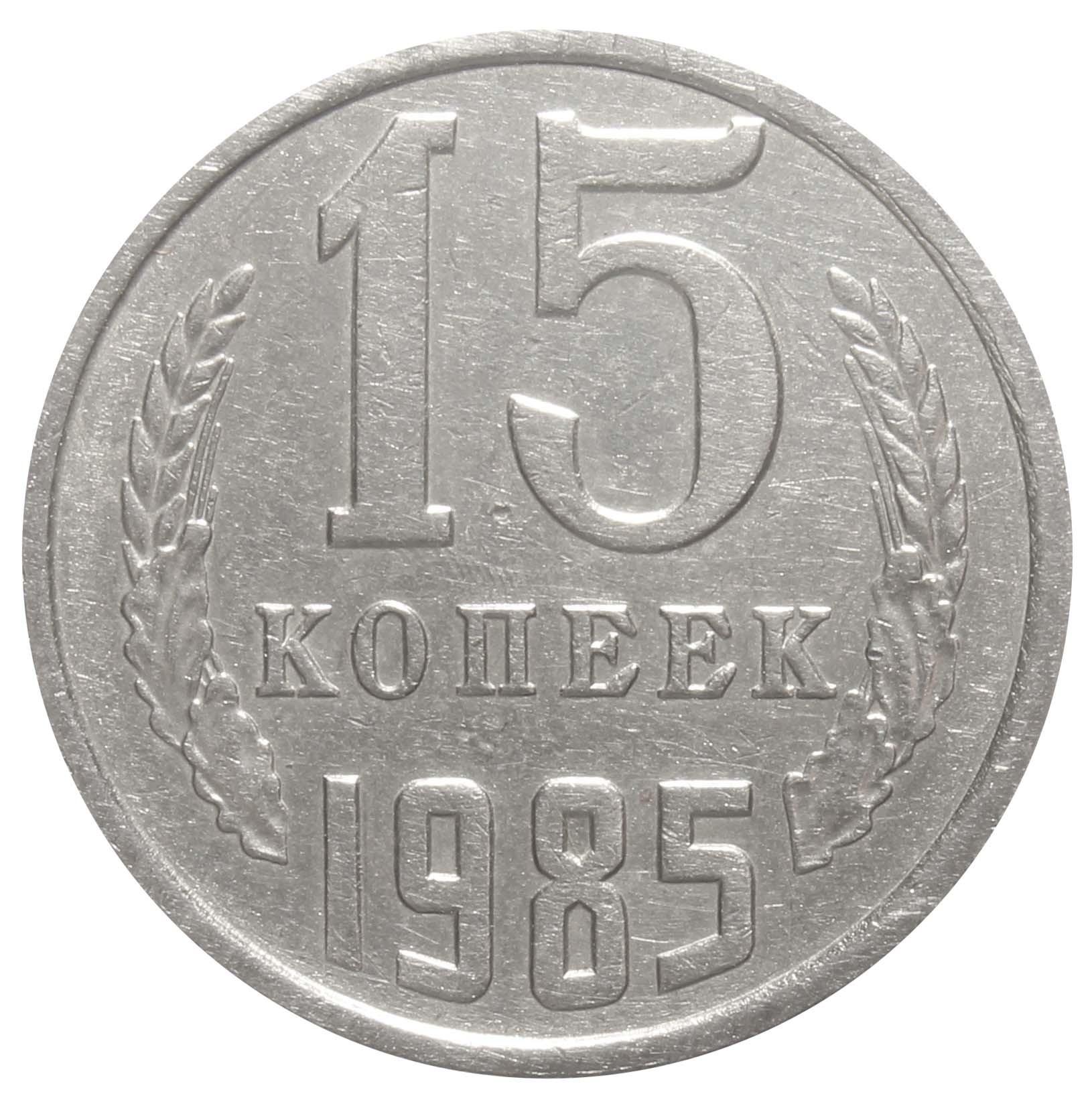 15 копеек 1985 года.  XF-