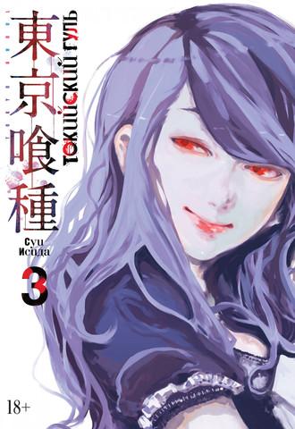Токийский Гуль. Книга 3 (без суперобложки)
