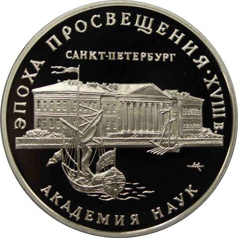 """3 рубля 1992 год """"Академия наук в Санкт-Петербурге"""" PROOF"""