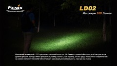 Карманный фонарь Fenix LD02 Cree XP-E2 LED