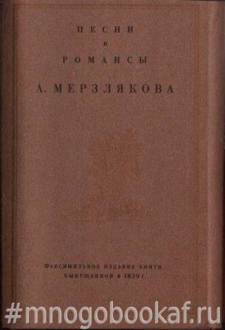 Песни и романсы А. Мерзлякова. В двух книгах