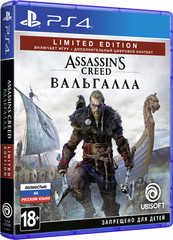 Assassin's Creed: Вальгалла. Limited Edition (PS4, русская версия)