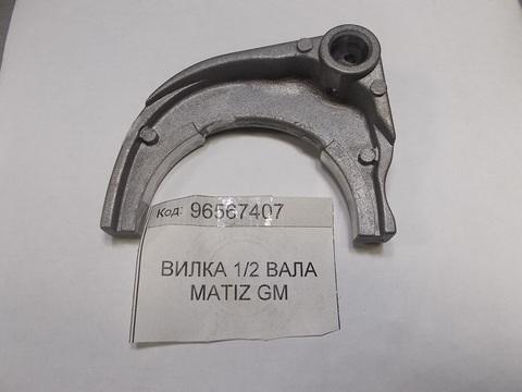 ВИЛКА 1/2 СКОРОСТИ MATIZ 0,8 GM