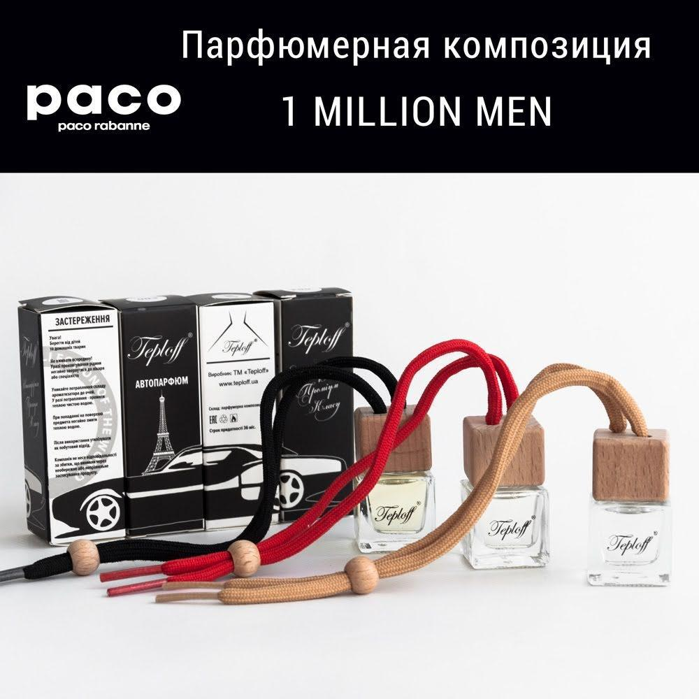 Автопарфюм Paco Rabanne 1 Million Men 7  мл