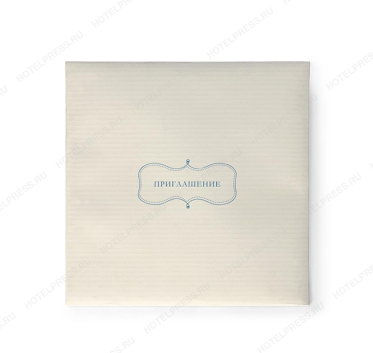 Приглашение  свадебное