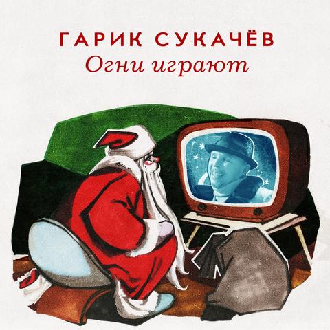 Гарик Сукачев - Огни играют