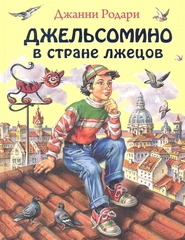 Джельсомино в Стране лжецов