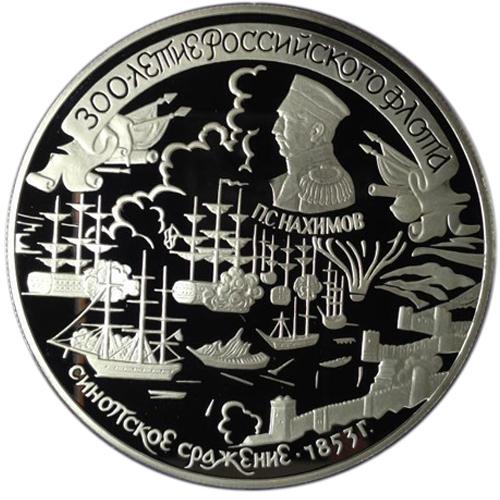 25 рублей. 300-летие Российского флота (Синопское сражение). 1996 г. Proof