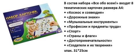 Набор доп. карточек 03781 к электровикторине Все о