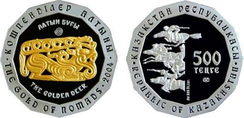 500 тенге Золотой олень (Золото Номадов) 2004 год, Казахстан