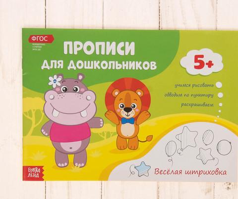 071-9753 Прописи для дошкольников «Весёлая штриховка»
