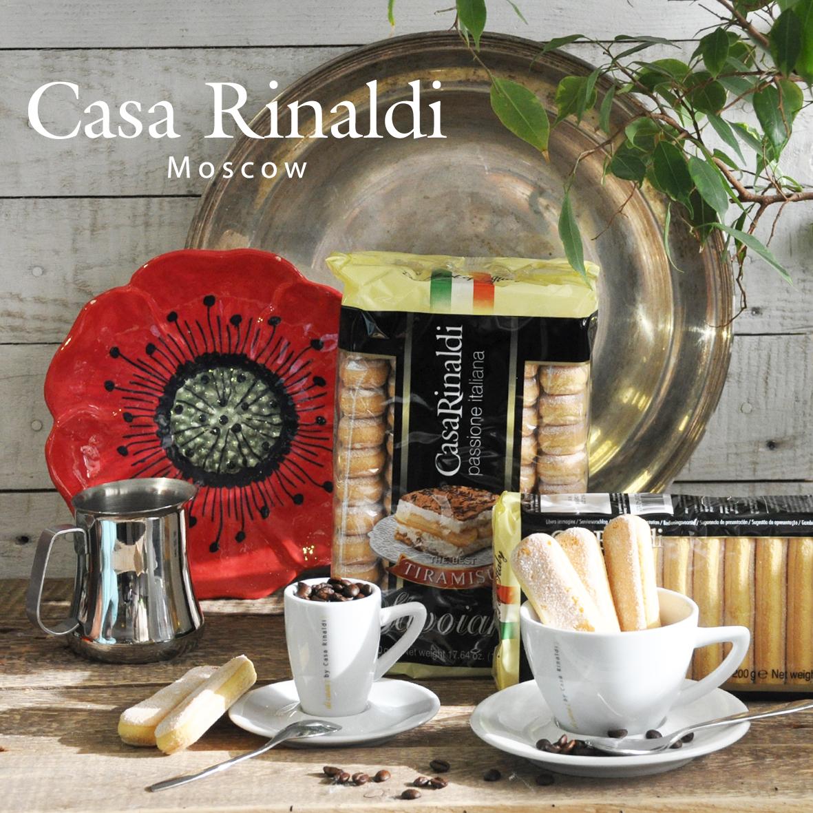 Печенье Casa Rinaldi для тирамису Савоярди 200 г