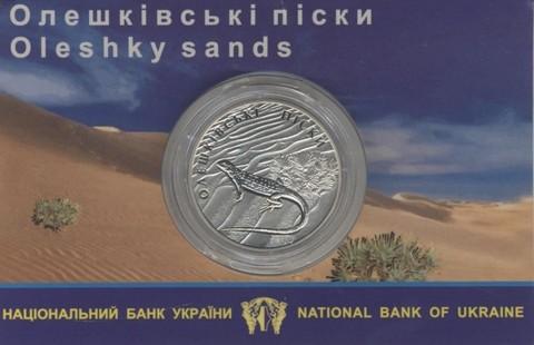 """2 гривны """"Олешковские пески"""" 2015 год  в буклете"""