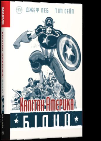 Капітан Америка. Білий