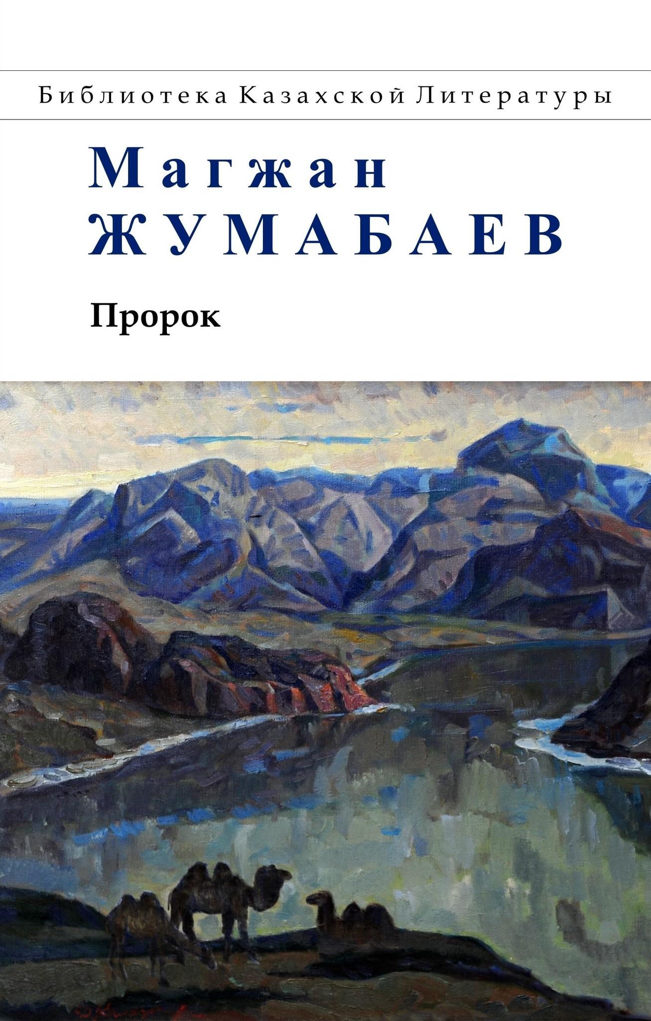 Пророк. Стихи, поэмы, рассказ. Магжан Жумабаев