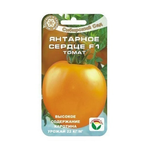 Янтарное сердце F1 15шт томат (Сиб Сад)