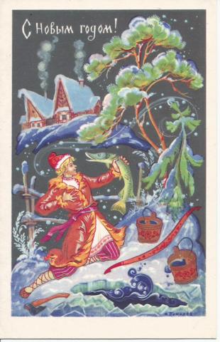 С новым годом! Художник К. Бокарев