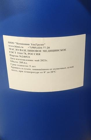 Вазелиновое масло ГОСТ 205л.