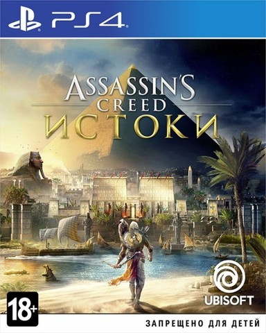 Assassin's Creed: Истоки (Origins) (PS4, русская версия)