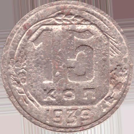 15 копеек 1939 года G №2