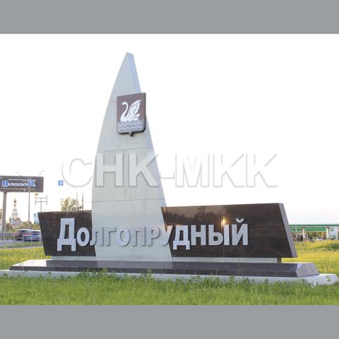 Памятник Долгопрудный