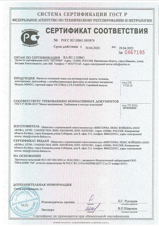 Маски многоразовые антивирусные трехслойные сертификат
