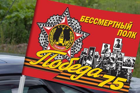 Купить флаг Бессмертный полк на машину - Магазин тельняшек.ру 8-800-700-93-18